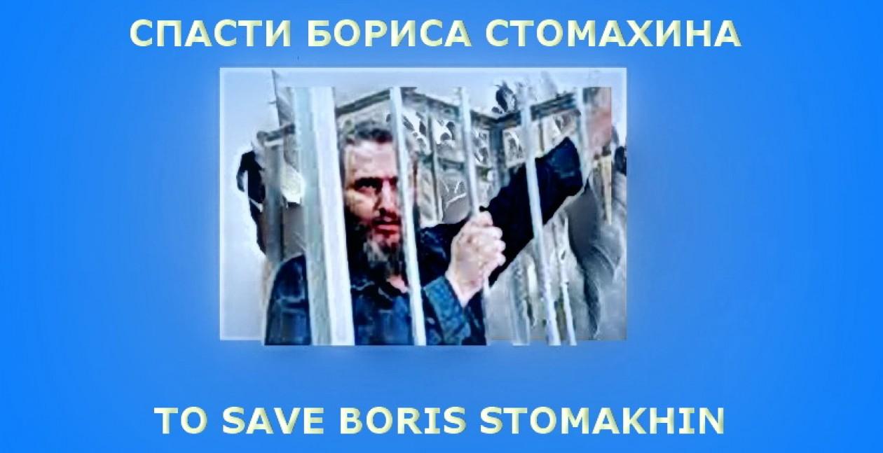 СПАСТИ БОРИСА СТОМАХИНА!  SAVE BORIS STOMAKHIN!